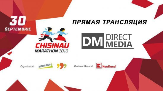 Live: Chisinau International Marathon 2018 | 30.09.2018