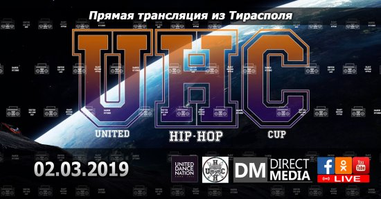 LIVE: United HipHop Cup 2019 (Тирасполь) 02.03.2019